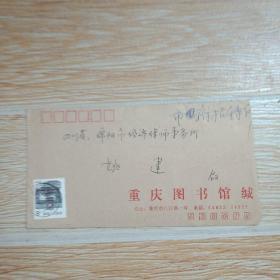 贴北京民居邮票实寄封