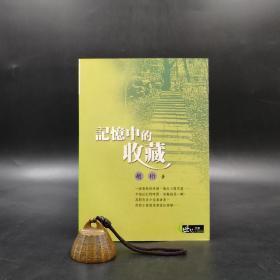 台湾三民版  赵珩《记忆中的收藏》(锁线胶订)