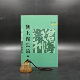 台湾东大版   钱穆《湖上閒思录》(锁线胶订)