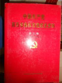 中国共产党陕西省榆林市组织史资料 第三卷(1993.6-1998.5)