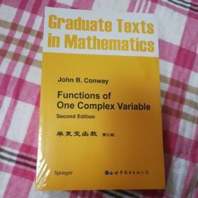 单复变函数 第2版