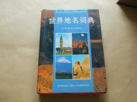 世界地名词典(修订版).