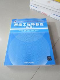 网络工程师教程 第4版 雷震甲主编