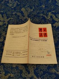 学习文选1965.12