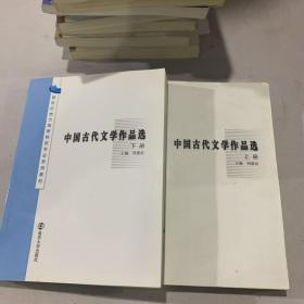 新世纪地方高等院校专业系列教材:中国古代文学作品选(上下)