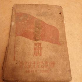 常景山将军 工作笔记本 1951年 西藏军区副司令