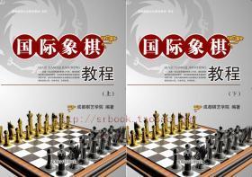 【正版】国际象棋教程(上、下册)大学国际象棋教程