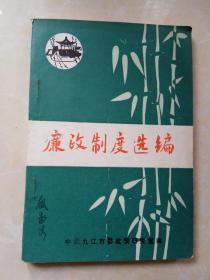 九江市廉政制度选编
