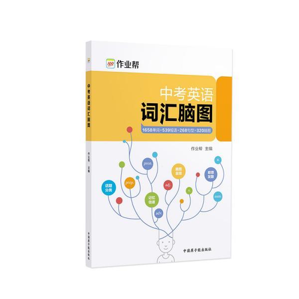 作业帮中考英语词汇脑图原创脑图记忆法初中必考词汇单词知识点背记专练初中必备辅导资料用书