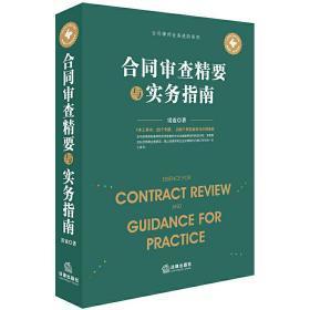 合同审查精要与实务指南