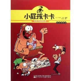 小屁孩卡卡-我是冒险王 (比)米歇尔?莱登 卡通漫画 少儿 辽宁少年儿童出版社