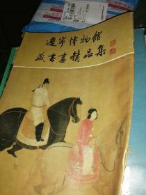 辽宁博物馆藏书画精品集下