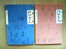 俗世奇人(修訂版)+俗世奇人 2,全二冊合售