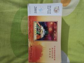 2001年中国邮政贺年有奖中华世纪坛明信片60分邮资