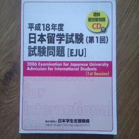 平成18年度日本留学试验(第一回)试验问题(EJU)