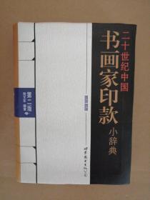 二十世纪中国书画家印款小辞典