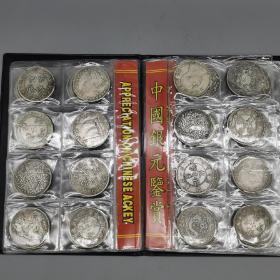 中国银元鉴赏80枚