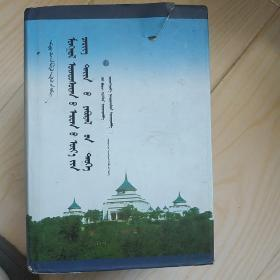 蒙古族古代军事史 : 蒙古文