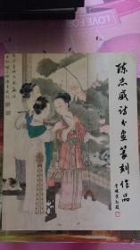 陈志威诗书画篆刻作品【小8开】
