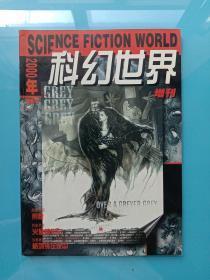 科幻世界【2000年增刊 夏季号】
