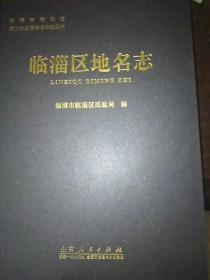 临淄区地名志