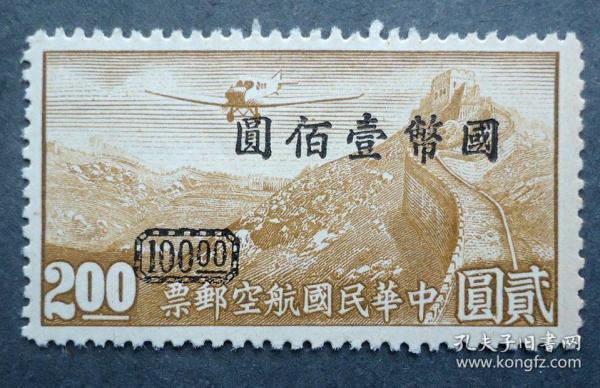 邮票 中华民国航空邮票 2元 1946年重庆加盖国币改值,100元  新票