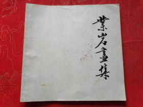 业岩画集(签赠册)