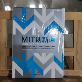 MIT创新课:麻省理工模式对中国创新创业的启迪