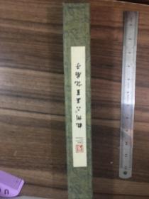 九十年代左右 杭州王星记扇子