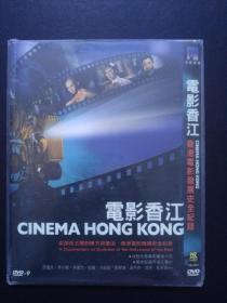 电影香江-香港电影发展史全记录dvd