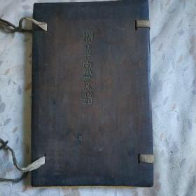 桃花泉奕谱 同治年 原装木盒 上下册