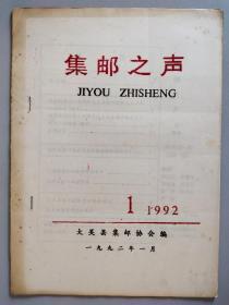 云南省油印邮刊: 集邮之声  1992年创刊号