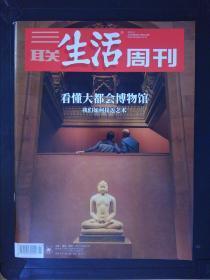 三联生活周刊(2019年第1期)