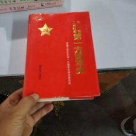 中国工农红军第一方面军战史   布面精装