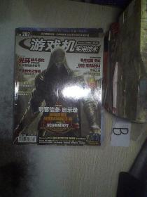 游戏机实用技术 2011 23 ..