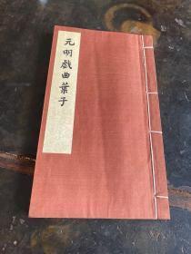 罕见!1961年,中华书局内特藏本《元明戏曲叶子》一册全,(罗纹纸精印,仅发行100册)