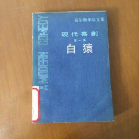 高尔斯华绥文集(现代喜剧,第一部,白猿) 馆藏