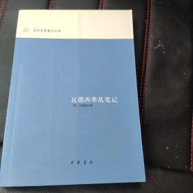 瓦德西拳乱笔记:近代史料笔记丛刊