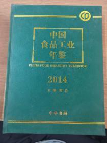 中国食品工业年鉴2014