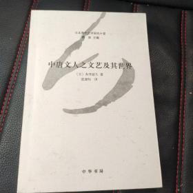 中唐文人之文艺及其世界