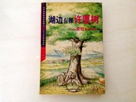 A142212 真情故事湖边有棵许愿树--讲述爱情真谤的故事(一版一印)