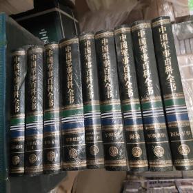中国军事百科全书 第二版(全9册)