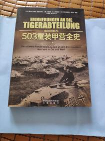 503重装甲营全史(上卷)