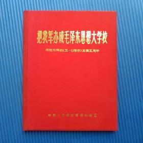 把我军办成毛泽东思想大学校(庆祝光辉的五七指示发表五周年)1971年初版,福州军区,红色丝绸面,精装本,小8开本,不缺页