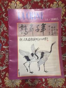 人民画报1985年 11期 外文版