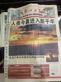 千年回眸,历史尽在广州日报 2000年1月1日 《新千年200版纪念特刊》展现无遗 【200版 】