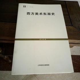 世纪文库:  西方美术东渐史