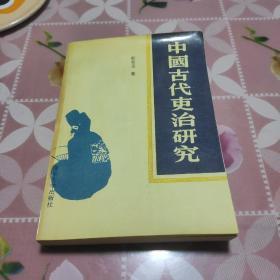 中国古代吏治研究   作者彭安玉亲笔签名赠书