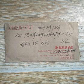 1991贴北京民居邮票实寄封 内有信件