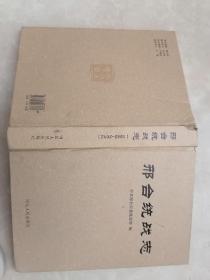 邢台统战志 : 1945-2012